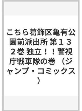 こちら葛飾区亀有公園前派出所 第132巻 (ジャンプ・コミックス)(ジャンプコミックス)