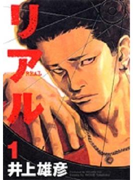リアル 1 (Young jump comics)(ヤングジャンプコミックス)