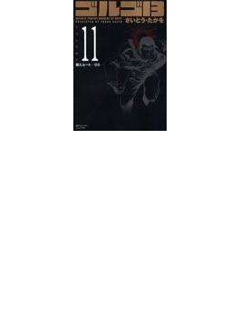 """ゴルゴ13 Volume11 潜入ルート""""G3"""""""