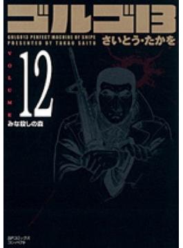 ゴルゴ13 Volume12 みな殺しの森