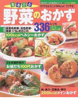 まるごと野菜のおかず336レシピ カラダがよろこぶ!100kcal!ラクやせ!