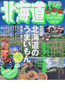 北海道 '03−'04