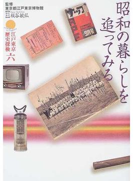 江戸東京歴史探検 6 昭和の暮らしを追ってみる