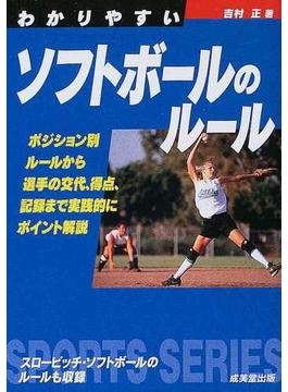 わかりやすいソフトボールのルール 2003
