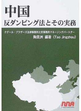 中国反ダンピング法とその実務