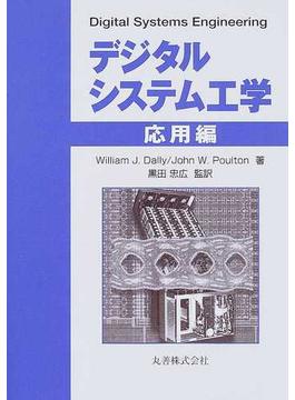 デジタルシステム工学 応用編