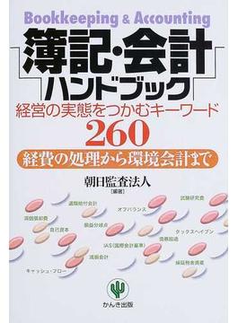 簿記・会計ハンドブック 経費の処理から環境会計まで 経営の実態をつかむキーワード260 新装版