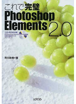 これで完璧Photoshop Elements 2.0