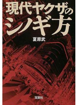 現代ヤクザのシノギ方(宝島社文庫)