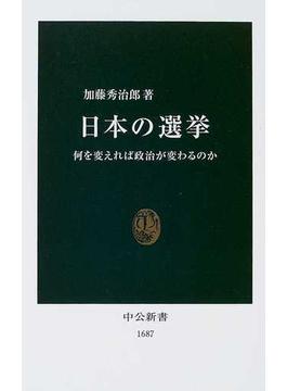 日本の選挙 何を変えれば政治が変わるのか(中公新書)