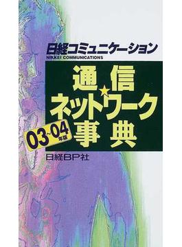 通信★ネットワーク事典 03〜04年版