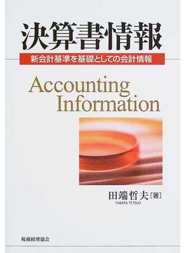 決算書情報 新会計基準を基礎としての会計情報