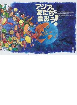 アジアの友だちに会おう! アジア太平洋の文化を知るための絵本 国連「平和の文化国際年」記念