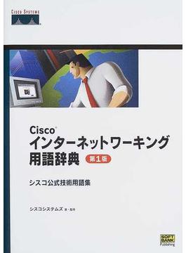 Ciscoインターネットワーキング用語辞典 シスコ公式技術用語集