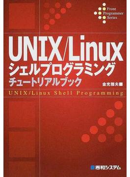UNIX/Linuxシェルプログラミングチュートリアルブック