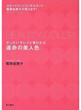 ぜったいキレイと言われる運命の美人色 カラーイメージコンサルタント・菅原由美子が教えます!