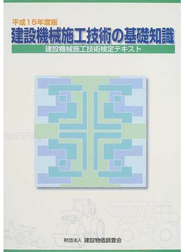 建設機械施工技術の基礎知識 建設機械施工技術検定テキスト 平成15年度版