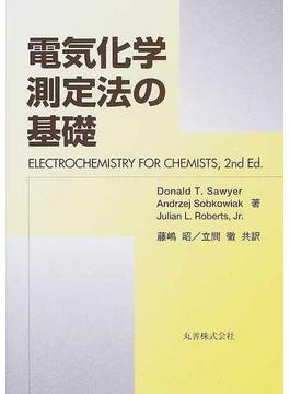 電気化学測定法の基礎