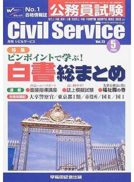 月刊公務員試験Civil Service Vol.23(2003年5月号) 特集ピンポイントで学ぶ!白書総まとめ