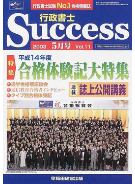 行政書士Success 行政書士試験No.1合格情報誌 Vol.11(2003年5月号) 特集平成14年度合格体験記大特集