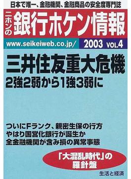 ニホンの銀行ホケン情報 2003Vol.4 三井住友重大危機