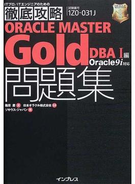 ORACLE MASTER Gold問題集DBAⅠ編Oracle9i対応 試験番号1Z0−031J(徹底攻略)