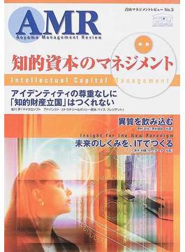 青山マネジメントレビュー No.3 特集知的資本のマネジメント