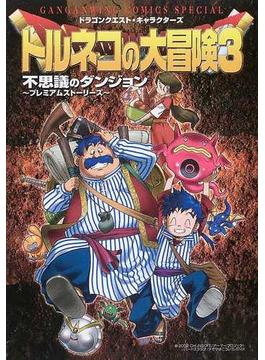トルネコの大冒険3不思議のダンジョンプレミアムストーリーズ ドラゴンクエスト・キャラクターズ (Ganganwing comics special)