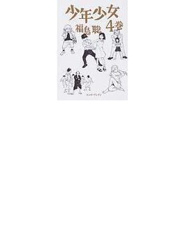 少年少女(Beam comix) 4巻セット(ビームコミックス)