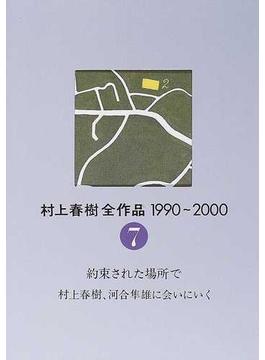村上春樹全作品 1990〜2000 2−7 約束された場所で 村上春樹、河合隼雄に会いにいく