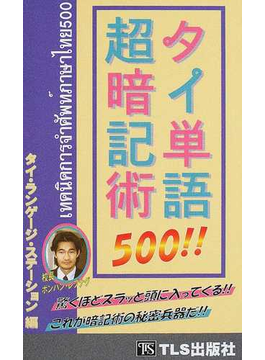 タイ単語500!!超暗記術