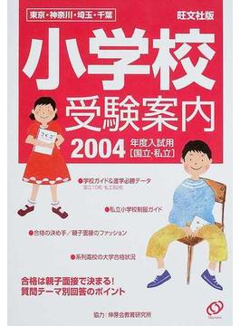 小学校受験案内 国立・私立 東京・神奈川・埼玉・千葉 旺文社版 2004年度入試用