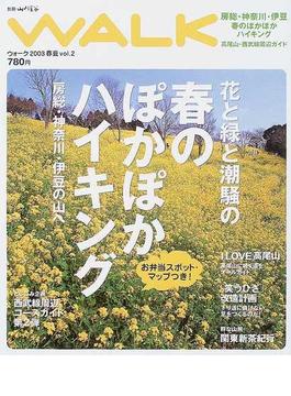 ウォーク Vol.2(2003春夏)