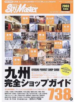 九州完全ショップガイド 九州発オシャレのための完全バイブル!詳しいエリアMAP付 2003年度版
