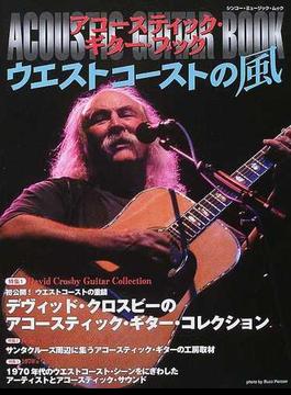 ウエストコーストの風 アコースティック・ギター・ブック デヴィッド・クロスビーのアコースティック・ギター・コレクション