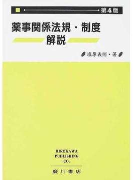 薬事関係法規・制度解説 第4版