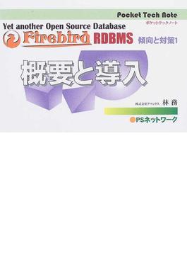 Firebird RDBMS傾向と対策 Yet another open source database 1 概要と導入