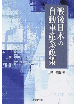戦後日本の自動車産業政策
