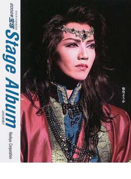 宝塚Stage Album 2002年