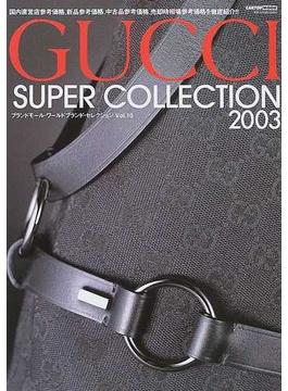 Gucci super collection 2003