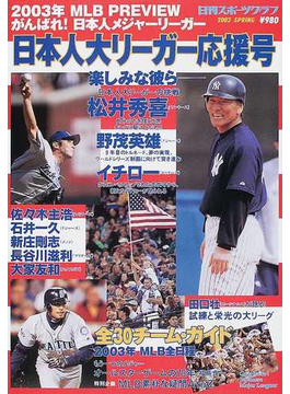 日本人大リーガー応援号 2003Spring 2003年MLB PREVIEWがんばれ!日本人メジャーリーガー