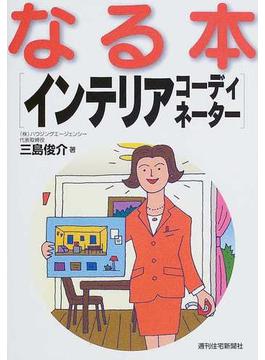 なる本インテリアコーディネーター