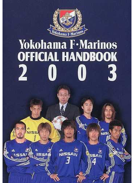 Yokohama F・Marinos official handbook 2003
