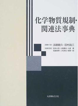 化学物質規制・関連法事典
