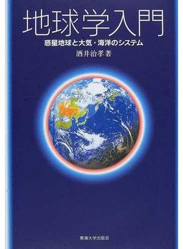 地球学入門 惑星地球と大気・海洋のシステム
