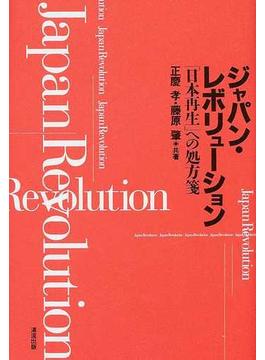 ジャパン・レボリューション 「日本再生」への処方箋