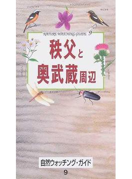 秩父と奥武蔵周辺 自然観察 自然観察ガイド