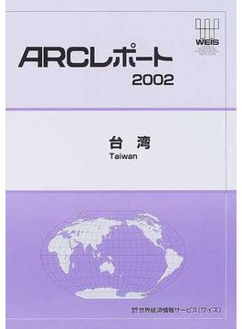 台湾 2002