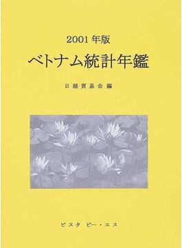 ベトナム統計年鑑 2001年版