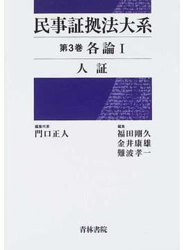 民事証拠法大系 第3巻 各論 1 人証